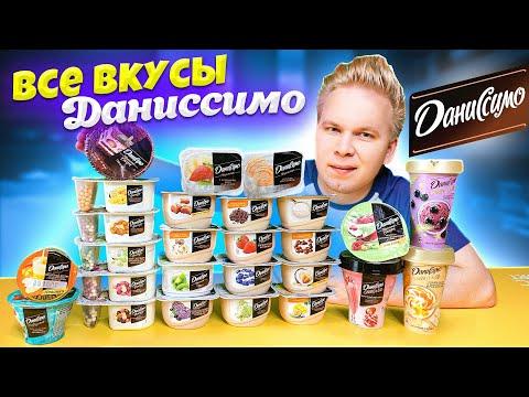 Все Вкусы ДАНИССИМО / Самый вкусный йогурт Danissimo в России ?