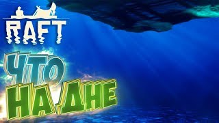 Изучаем ГЛУБИНЫ - RAFT 1.01 - Прохождение #05