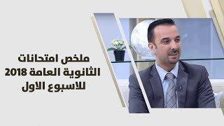 حسام عواد - ملخص امتحانات الثانوية العامة 2018 للاسبوع الاول