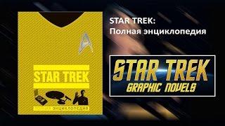 Видео-ревью к Звездный путь. Полная энциклопедия