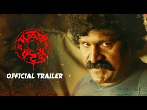 Mulshi Pattern | मुळशी पॅटर्न | Official Trailer | In Cinemas 23 November