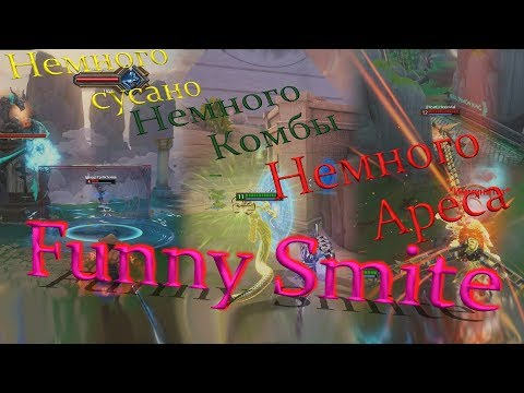 видео: funny smite. Веселые моменты.