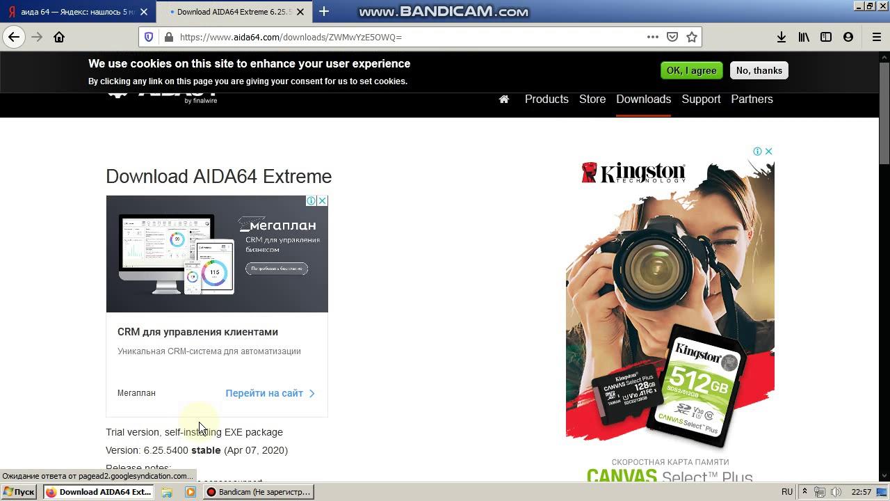 Как скачать AIDA 64 Extreme без вирусов - YouTube