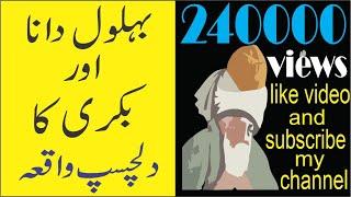 Behlol Dana Aur Bakri Ka Dilchasp Waqia  urdu short story for kids in urdu and hindi