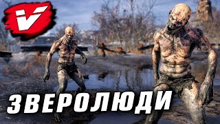ЗВЕРОЛЮДИ: МонстрОбзор игры «Метро: Исход» / Metro Exodus