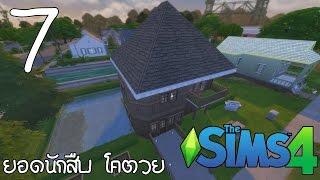 The Sims 4 - ยอดนักสืบโคตวย : ตอนที่ 7 : บ้านหลังใหม่!