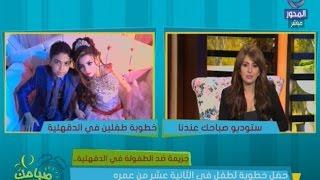 دينا يحيى عن خطوبة طفلي الدقهلية: 'إحنا بنفسد أطفالنا'.. فيديو