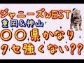 シ?ャニース?WEST★ 神山&重岡「〇〇県の人らクセ強すき?ひん??」