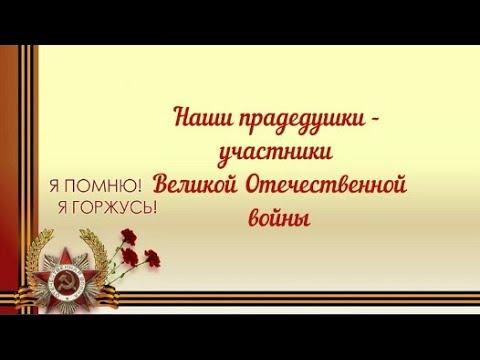 Наши прадедушки - наши герои! К 75-летию Великой Победы!