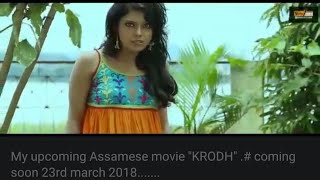 KRODH || ASSAMESE MOVIE || OFFICIAL TRAILER || COMING SOON 23RD MARCH 2018  ||