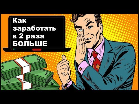 Бинарные опционы. Как заработать на бинарных опционах? Бинарные опционы стратегия. Разгон депозита.