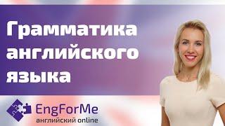 видео Русские ошибки в английском языке: единственное и множественное