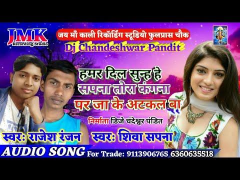 Hamar Dil Sunh He Sapna Tora Kangna Pr Ja Ke Atakal Ba Singer. Shiva Sapna Ke Super Hit Dj Song. Jay