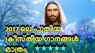 2017 ലെ പുതിയ ക്രിസ്തീയ ഗാനങ്ങൾ മാത്രം  |  New christian devotional songs Malayalam