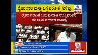 Governor Vajubhai Vala Speech Gives Hints On Farmers Loan Waive