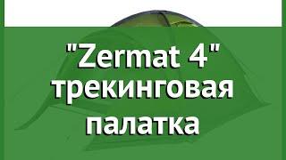Zermat 4 трекинговая палатка (Trek Planet) обзор 70194 производитель Girvas (Китай)