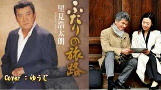 説明 「ふたりの旅路」 作詞:高畠じゅん子 作曲:中川博之 歌手:里見...