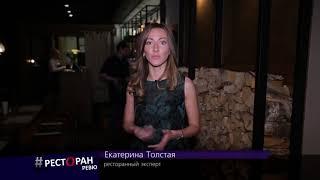 Ресторан Банщики в Петербурге, русская кухня. Экспертное мнение