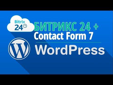 Contact Form7 + Битрикс24 Интеграция сайта с Bitrix24