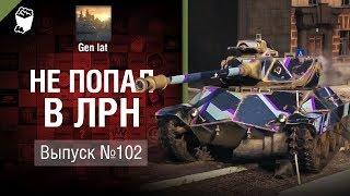 Не попал в ЛРН №102 [World of Tanks]