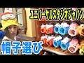【USJ】ユニバーサルで帽子選び!めっちゃ悩むの巻!!