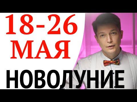 Гороскоп на неделю 18 - 26 мая 2020 - НОВОЛУНИЕ В БЛИЗНЕЦАХ / Душевный гороскоп Павел Чудинов