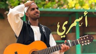 Jamal Misbah - Asmary | جمال مصباح - أسمري