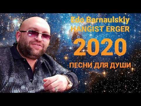 Edo Barnaulskiy //RELAX MIX//  Эдо Барнаульский //ПЕСНИ ДЛЯ ДУШИ// NEW 2020