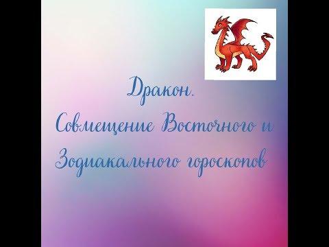 Дракон. Совмещение Восточного и Зодиакального гороскопов