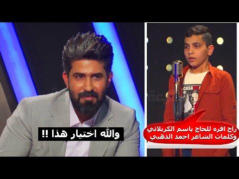 شاهد لحظة انبهار احمد الساعدي في اختيار قصائد المتسابق ايوب المحمداوي | منشد العراق
