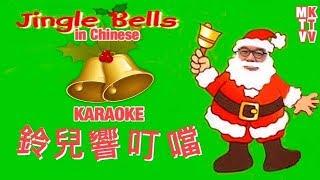 """《鈴兒響叮噹》 Sing  Along  """"Jingle Bells""""  in Chinese 【Karaoke Lyrics】 最傳統的聖誕節日歌~足本版"""
