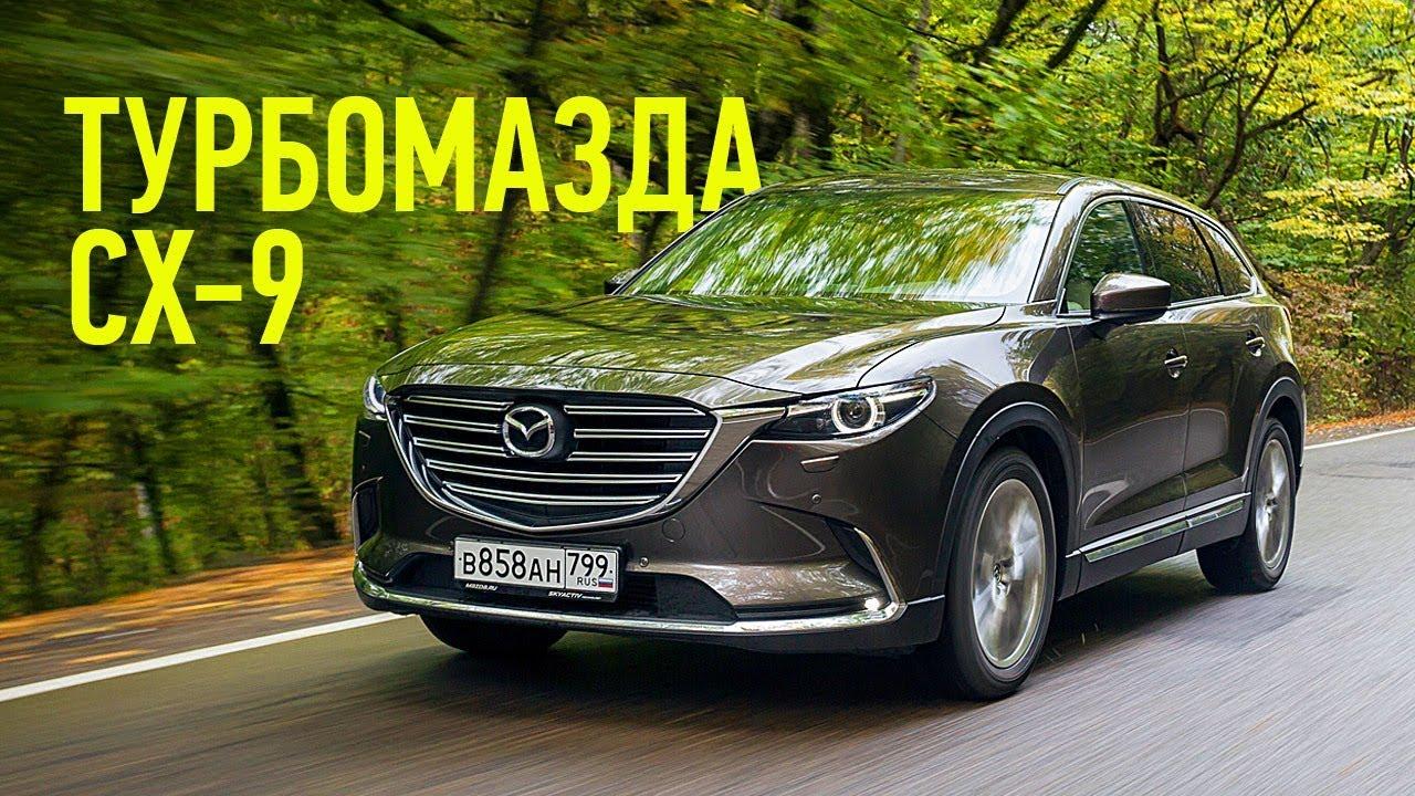 Новая Mazda CX-9: самый драйверский автомобиль в классе?
