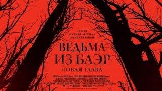 «Ведьма из Блэр: Новая глава» — фильм в СИНЕМА ПАРК