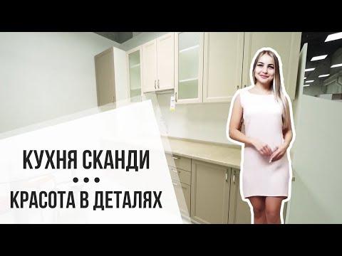 Кухня Сканди ✓ купить со склада в Москве и МО 👍  Интернет-магазин мебели Mebel169.ru