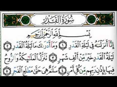 Surah Al Qadr Children Memorise Kids Learning Quran By Minchawi