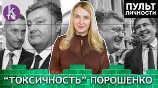 Ложкин, Саакашвили и другие 'бывшие' Порошенко - #21 Пульт личности