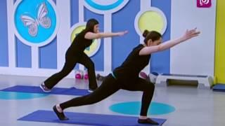 تمارين لشد عضلات البطن والأرجل - زينب