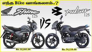 எந்த bike வாங்கலாம் ? | Shine 125 BS6 vs Pulsar 125 BS6 | Full comparison in tamil | High Beam
