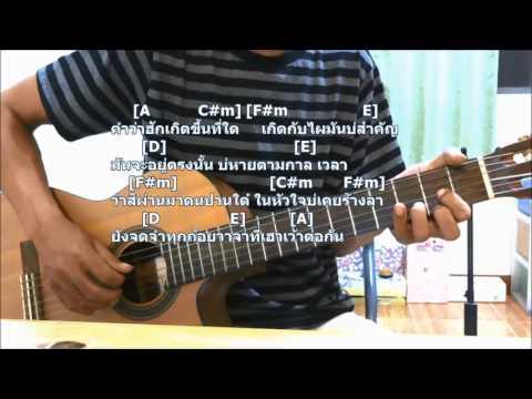 สอนกีตาร์เพลงคู่คอง EP-2 ในเพลง Cool มั๊กๆ