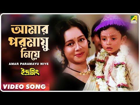 Amar Paramayu Niye | Indrajit | Bengali Movie Song | Anupama Deshpande