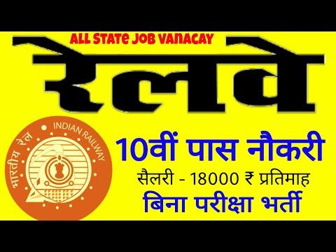रेलवे भर्ती 2019// Railway new job 2019// Online Apply // रेलवे में आई नयी भर्ती // All India job