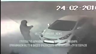 ЧП Поджог автомобиля в Армавире видео с камер 24 02 2016 ЭКСКЛЮИЗИВ