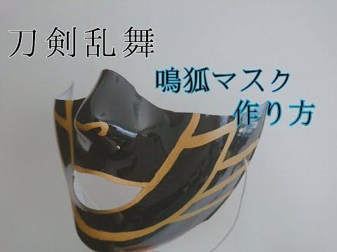 【刀剣乱舞】鳴狐 マスクの作り方