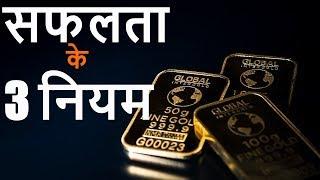 सफलता पाने के तीन नियम (3 basic rules to get Success in Life -In Hindi )