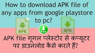 How to download apk file of any app from google playstore to pc? Hindi video