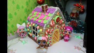 Пряничный домик для кукол ЛОЛ.LOL Surprise