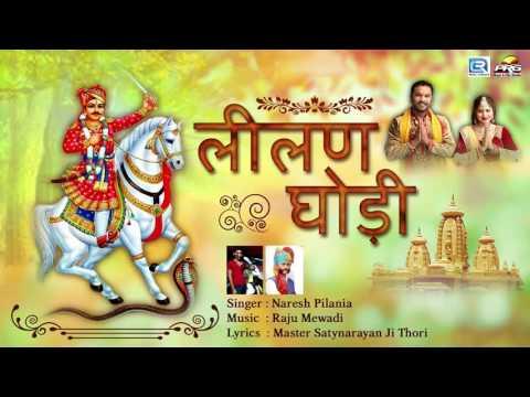 PRG Music 2017 | लीलण घोड़ी | Naresh Pilania | Rajasthani Bhakti Song | Veer Tejaji New Bhajan