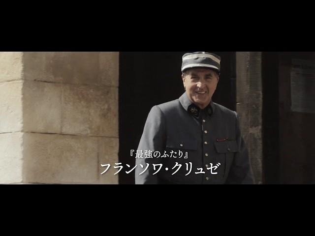 映画『再会の夏』予告編