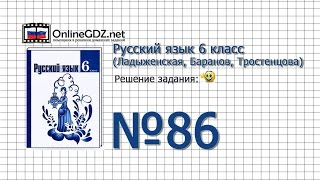 Задание № 86 — Русский язык 6 класс (Ладыженская, Баранов, Тростенцова)