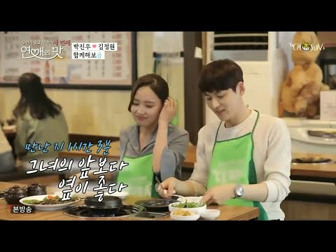 [Eng Sub] Taste Of Love 3 Ep 1 Park Jin Woo ♥ Kim Jeong Won [Part 3]